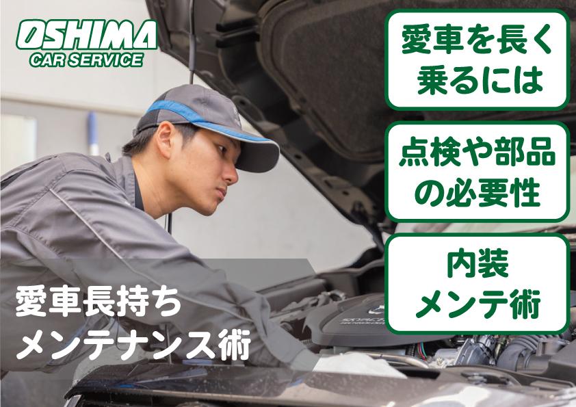 愛車長持ちメンテナンス術|大嶋カーサービス