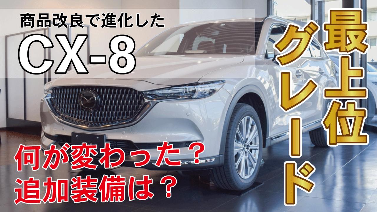 CX-8商品改良で新グレード・新色が追加|試乗車ご用意しております!