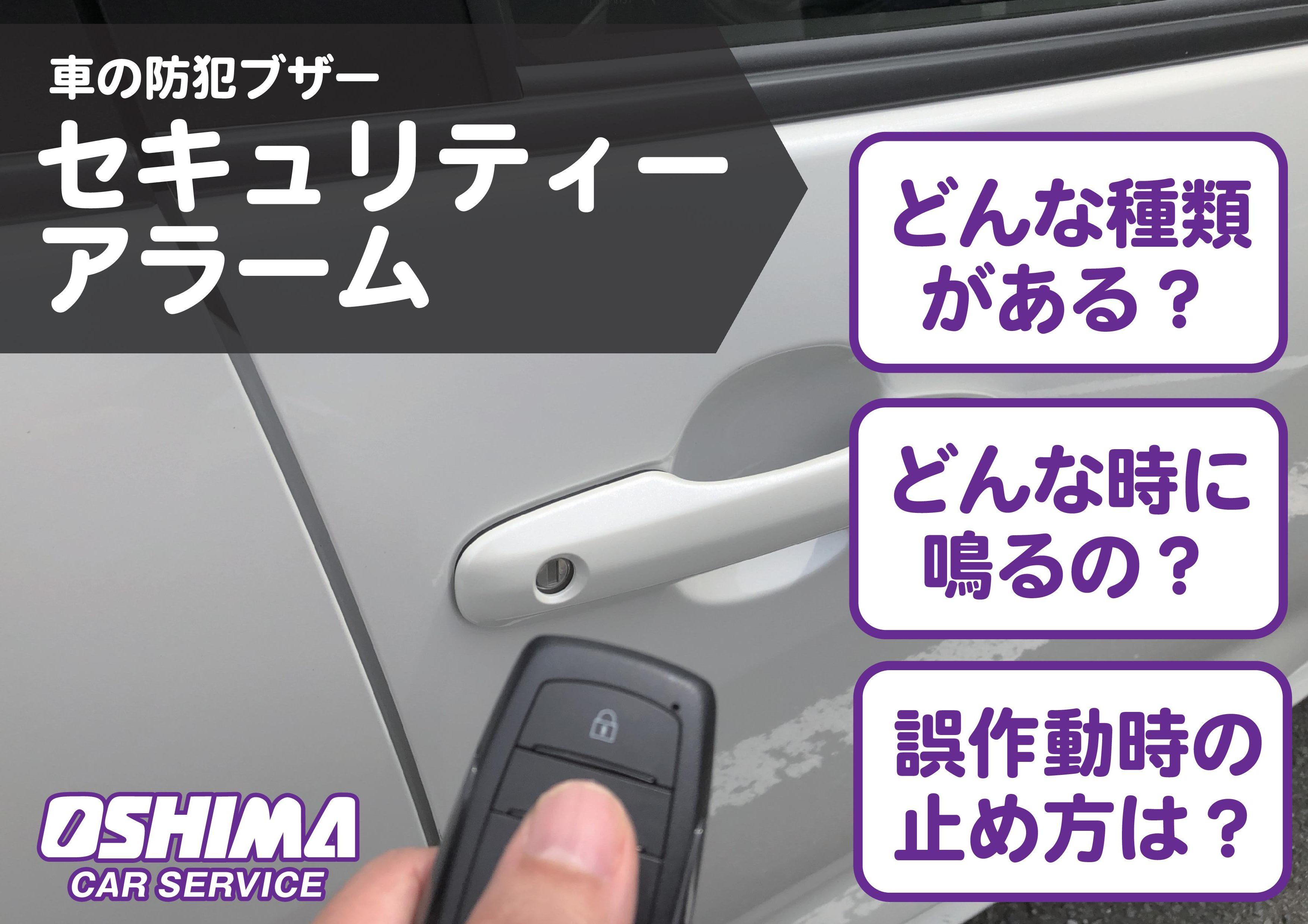 車のセキュリティーアラームの止め方、防犯ブザーが鳴る原因 大嶋カーサービス福知山店